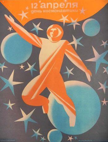 Космос в плакате