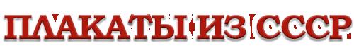 Плакаты из СССР