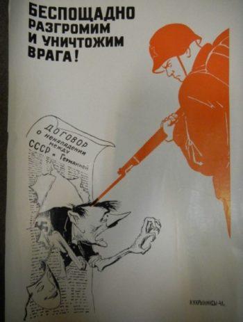 Политический плакат
