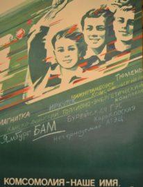№15. «Комсомолия – наше имя…» художник В.Босенко 90х60 трж. 62 000 Политиздат Киев 1987г