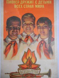 №17 «Пионер дружит с детьми всех стран мира» художник А.Лавров 57х40 ИЗОГИЗ 1959г.
