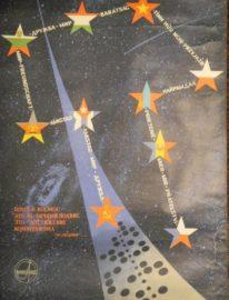 №19 «Полет в космос – это не личный подвиг…» художник С.Раев 100х70 ИЗОГИЗ 1980г.