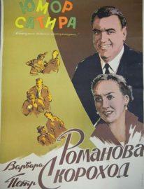 """№2""""Варвара Романова и Петр Скороход""""  художники Назаров и Федоренко 90х60 тираж 3000 Киев 1959"""