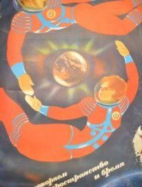 №20 «Мы покоряем пространство и время» художник Л.Тарасова 96х65 трж. 100 000 «Плакат» Москва 1983г