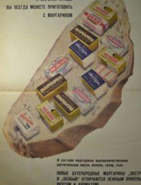 №22 Рекламный плакат маргарина «Бутерброд и вкусное блюдо…» художник В.Свиридов 84х61 трж. 200 000 «Союзторгреклама» 1968г