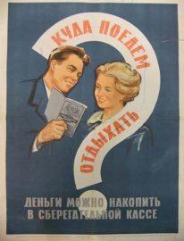 №23 Деньги можно накопить в сбер кассе. худ. К.Кузгинов. размер 60х45 тираж 100000 Госфиниздат 1962