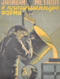 №26  «Заливай металл в просушенную форму» художник Л.Башкирцев 40х30 трж. 4 000 Москва 1946г.