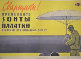 №28 «Сварщики!» художник М.Кисилевич 42х60 трж. 4 000 «Недро» 1965г