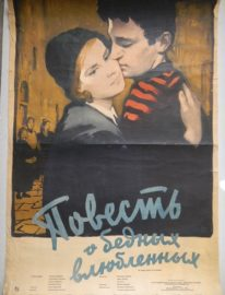 №3 «Повесть о бедных влюбленных» художник М. Хейфиц 97х67 «Рекламфильм» Москва 1957г.