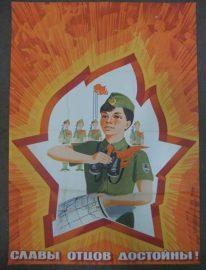 """№9. «Славы отцов достойны !» художник В.Потапов 100х70 тираж 85000 """"Плакат"""" 1979г."""