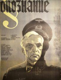 №10 Рекламный плакат фильма «Опознание» Худ. М.Хазановский 85х54 Киностудия Ленфильм «Рекламфильм» 1974г.