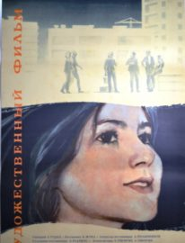 №11 Рекламный плакат фильма «Юлька» Худ. В.Рассоха 86х54 Одесская киностудия «Рекламфильм» 1973г.