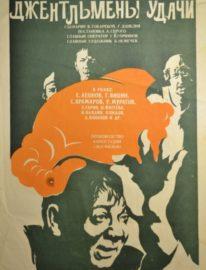 №12 Рекламный плакат кинокомедии «Джентльмены удачи» Худ. Л.Безрученков 59х41 Киностудия Мосфильм «Рекламфильм» 1972г.