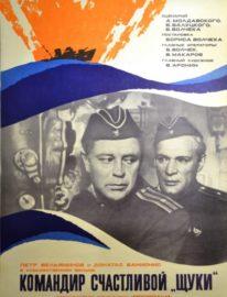 №8 Рекламный плакат фильма «Командир счастливой щуки» Худ.Б.Фоломкин 65х43 Киностудия Мосфильм «Рекламфильм» 1973г.