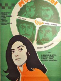 №9 Рекламный плакат кинокомедии «Мужчины» Худ.Б.Фоломкин 66х43 Киностудия Арменфильм «Рекламфильм» 1973г.