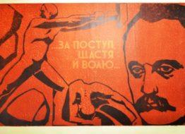 №31 «За поступ щастя й волю…» Художник В.Кушнир 112х60 тир. 15 000 Киев 1966г