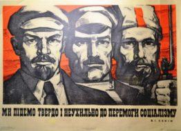 №32 «Мы пойдем твердо и неуклонно к победе социализма !» Художники Я.Райзин и М.Тихонов 58х82 Киев 1973г