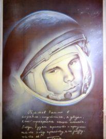 №38 «Облетев землю в корабле … Гагарин» Художник А.Лозенко 98х66 Москва 1987г