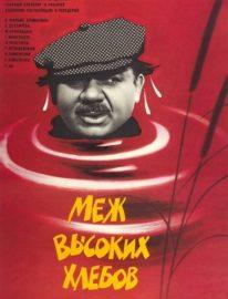 №42 Рекламный плакат кинокомедии «Меж высоких хлебов» / худ. П. Шульгин.  «Рекламфильм», 1971. 66 x 42,5 см.