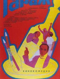 №43 Рекламный плакат кинокомедии «Гараж» / худ. И. Вольнова.  «Рекламфильм», 1979. 60 x 40 см.
