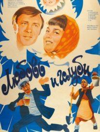 №44 Рекламный плакат кинокомедии «Любовь и голуби» / худ. А. Улымов. «Рекламфильм», 1984. 80 x 52,5 см
