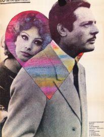 Рекламный плакат фильма «Брак по-итальянски» Худ. И. Майстровский. 102х65 «Рекламфильм», 1989г