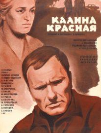 Рекламный плакат фильма «Калина красная» Худ. И. Корф. 66 x 42,7«Рекламфильм», 1974