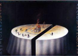 Рекламный плакат фильма «Жертвоприношение» Худ. И. Майстровский. 82 x 55 «Рекламфильм», 1988.