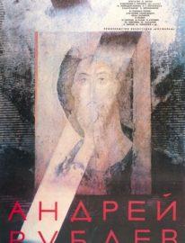 Рекламный плакат фильма «Андрей Рублев» Худ. Н. Вицина. 80,5 x 52,5 «Рекламфильм», 1988