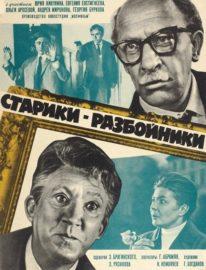 Рекламный плакат кинокомедии «Старики разбойники» Худ.  П. Кочанов. 55 x 39 «Рекламфильм», 1972