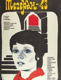 Рекламный плакат фильма «Тегеран 43» Худ. В. Сачков. 86,5 x 53 «Рекламфильм», 1980.