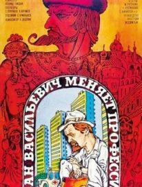 Рекламный плакат кинокомедии «Иван Васильевич меняет профессию» Худ К. Борисов.  85,5 x 53,5«Рекламфильм», 1987.