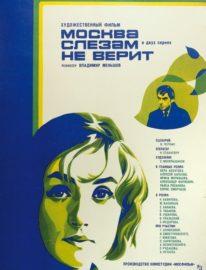 Рекламный плакат фильма «Москва слезам не верит» Худ. Б. Фоломкин. 55 x 39,7«Рекламфильм», 1979
