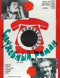 Рекламный плакат кинокомедии «Служебный роман» / худ. В. Сачков.79,2 x 54,5«Рекламфильм», 1977