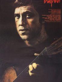 №44 Рекламный плакат  фильма «Барды» / худ. О. Васильев. М.: «Рекламфильм», 1988. 102,5 х 67,7 см.