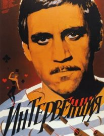 №45 Рекламный плакат фильма «Интервенция» / худ. О. Васильев. М.: «Рекламфильм», 1987. 86 x 53 см.