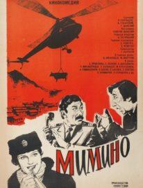№46 Рекламный плакат музыкальной кинокомедии «Мимино» / худ. Д. Хомов. М.: Рекламфильм, 1977. 40,5 х 58 см.