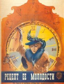 №47 Рекламный плакат  кинокомедии «Рецепт ее молодости» / худ. Ш. Надров. М.: Рекламфильм, 1983. 55,5 х 88 см