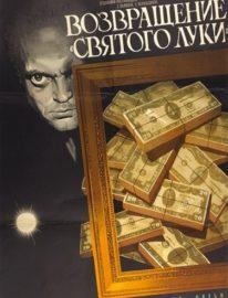 №49 Рекламный плакат  фильма «Возвращение «Святого Луки» / худ. М. Хазановский. М.: Рекламфильм, 1971. 54,5 х 86 см.