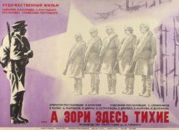 №50 Рекламный плакат  фильма «…А зори здесь тихие» / худ. Е. Чернышева. М.: «Рекламфильм», 1972. 65 x 43 см.