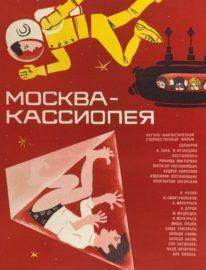 №51 Рекламный плакат  фильма «Москва-Кассиопея» / худ. Е. Киверина. М.: «Рекламфильм», 1974. 65,8 x 42,7 см