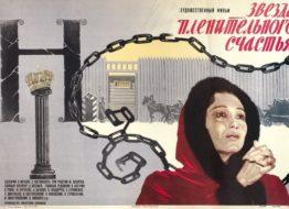№52 Рекламный плакат  фильма «Звезда пленительного счастья» /  М. Хазановский. М.: «Рекламфильм», 1975. 85,3 x 55,8