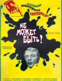 №53 Рекламный плакат  кинокомедии «Не может быть!» / худ. С. Дацкевич. М.: «Рекламфильм», 1975. 86,3 x 54,5 см.