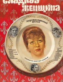 №54 Рекламный плакат фильма «Сладкая женщина» / худ. В. Алтухов. М.: «Рекламфильм», 1977. 64,5 x 42,5 см