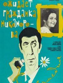 №55 Рекламный плакат  фильма «Вас ожидает гражданка Никанорова» /  В. Сачков. М.: «Рекламфильм», 1978. 85,5 x 53,5