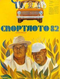 №56 Рекламный плакат кинокомедии «Спортлото-82» / худ. И. Курникова. М.: «Рекламфильм», 1982. 63,5 x 42,5 см