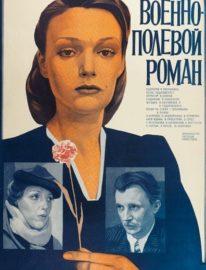№57 Рекламный плакат  фильма «Военно-полевой роман» / худ. В. Россоха. М.: «Рекламфильм», 1983. 63 x 42