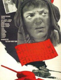 №58 Рекламный плакат  фильма «Экипаж машины боевой» / худ. Д. Пяткин. М.: «Рекламфильм», 1984. 80,5 x 51