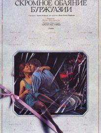 №60 Рекламный плакат  фильма «Скромное обаяние буржуазии» / худ. Ю. Боксер. М.: «Рекламфильм», 1987. 85 x 52,5 см.