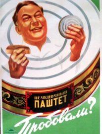 «Печеночный паштет. Пробовали?» 72х47 Росторгреклама, 1959г.